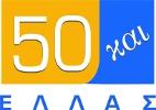 50plus Hellas logo